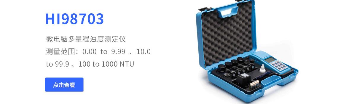 意大利哈纳HI98703微电脑多量程浊度测定仪【EPA标准】