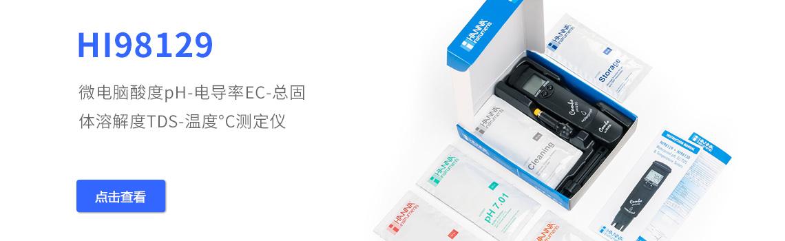意大利哈纳HI98129微电脑酸度pH-电导率EC-总固体溶解度TDS-温度°C测定仪
